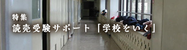 読売受験サポート「学校をいく」特集