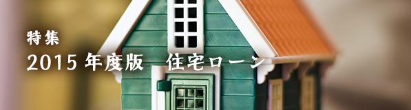 2015年度版 住宅ローン