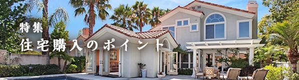 「住宅購入のポイント」特集